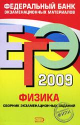ЕГЭ 2009, Физика, Сборник экзаменационных заданий, Демидова М.Ю., Нурминский И.И., 2009