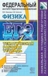 ЕГЭ, Физика, Тематическая рабочая тетрадь ФИПИ, Николаев В.И., Шипилин А.М., 2010
