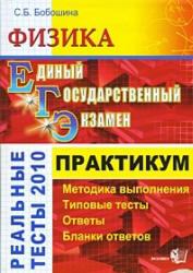 ЕГЭ, Физика, Практикум по выполнению типовых тестовых заданий, Бобошина С.Б., 2010