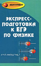 Экпресс-подготовка к ЕГЭ по физике, Омельченко В.П., Антоненко Г.В., 2004