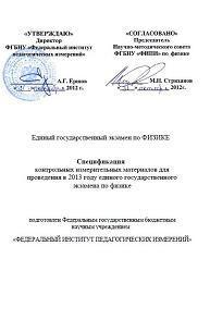 ЕГЭ по Физике, Спецификация контрольных измерительных материалов, 2013