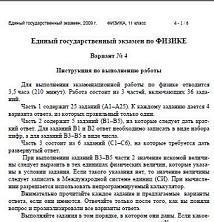 ЕГЭ по Физике, Вариант № 4, 11 класс, 2009