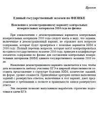 ЕГЭ по Физике, Демонстрационный вариант КИМ, 11 класс, 2009