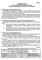 ЕГЭ по Физике, Спецификация, 11 класс, 2010