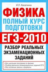 ЕГЭ 2010, Физика, Подготовительный курс, Решение задач, Разбор реальных экзаменационных заданий, Касаткина И.Л., 2008