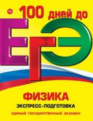 ЕГЭ, Физика, Экспресс-подготовка, Немченко, Бальва, 2013
