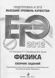 ЕГЭ 2012, Физика, Сборник заданий, Ханнанов Н.К., Никифоров Г.Г., Орлов В.А., 2011