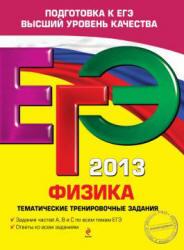 ЕГЭ 2013, Физика, Тематические тренировочные задания, Фадеева А.А., 2012