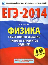 ЕГЭ 2014, Физика, Самое полное издание типовых вариантов заданий, Грибов В.А.