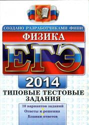 ЕГЭ 2014, Физика, Типовые тестовые задания, Кабардин О.Ф., Кабардина С.И., Орлов В.А.
