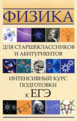Физика для старшеклассников и абитуриентов, Интенсивный курс подготовки к ЕГЭ, Касаткина, 2012