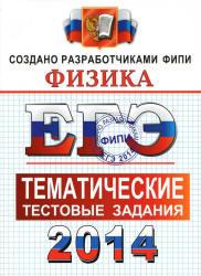 ЕГЭ 2014, Физика, Тематические тестовые задания, Николаев В.И., Шипилин А.М.