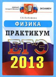 ЕГЭ 2013, Физика, Практикум по выполнению типовых тестовых заданий, Бобошина С.Б.