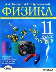 Физика, 11 класс, Разноуровневые самостоятельные и тематические контрольные работы в формате ЕГЭ, Кирик, Нурминский, 2012