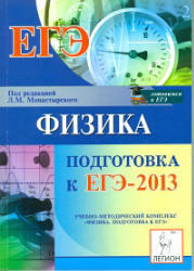 Физика, Подготовка к ЕГЭ 2013, Монастырский Л.М., Богатин А.С., Горбачёв А.В., 2012