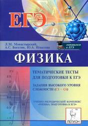 Физика, Тематические тесты для подготовки к ЕГЭ, Задания высокого уровня сложности (Cl- С6), Монастырский Л.М., Богатин А.С., Игнатова Ю.А., 2012
