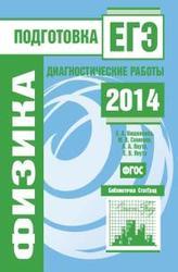 Физика, Подготовка к ЕГЭ в 2014 году, Диагностические работы, Вишнякова Е.А., Семенов М.В., Якута А.А.