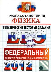 ЕГЭ 2012, Физика, Тематические тестовые задания ФИПИ, Николаев В.И., Шипилин А.М.
