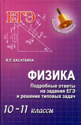 Физика, 10-11 класс, Подробные ответы на задания ЕГЭ и решение типовых задач, Касаткина И.Л., 2013