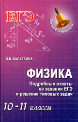 Физика, Подробные ответы на задания ЕГЭ и решение типовых задач, 10-11 класс, Касаткина И.Л., 2013