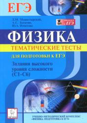 Физика, Тематические тесты для подготовки к ЕГЭ, Задания высокого уровня сложности, C1-C6, Монастырский Л.М., Богатин Л.М., Игнатова Ю.А., 2013