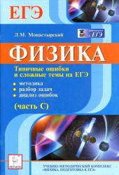 Физика, Типичные ошибки и сложные темы на ЕГЭ (часть С), Монастырский Л.М., 2013