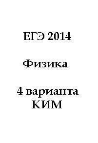ЕГЭ 2014, Физика, Досрочный этап, 4 варианта КИМ, с сайта ФЦТ