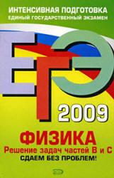 ЕГЭ 2009, Физика, Решение задач частей В и С, Зорин Н.И., 2009