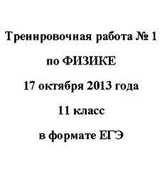 ЕГЭ 2014, Физика, Тренировочная работа с ответами, 11 класс, Варианты 101-104, 17.10.2013