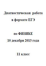ЕГЭ 2014, Физика, Диагностическая работа с ответами, 11 класс, Варианты 201-204, 10.12.2013