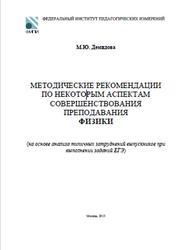 ЕГЭ 2013, Физика, Методические рекомендации, Демидова М.Ю.