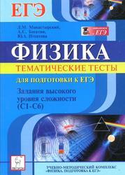 ЕГЭ, Физика, Тематические тесты, Задания высокого уровня сложности (С1-С6), Монастырский Л.М., Богатин А.С., Игнатова Ю.А., 2013