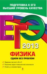 ЕГЭ 2013, Физика, Сдаем без проблем, Зорин Н.И., 2012