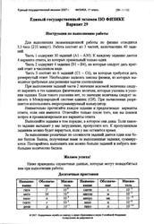 ЕГЭ 2007, Физика, 11 класс, Вариант 29
