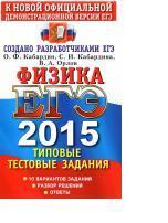 ЕГЭ 2015, физика, типовые тестовые задания, Кабардин О.Ф., Кабардина С.И., Орлов В.А.