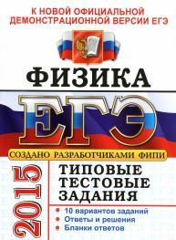ЕГЭ 2015, физика, типовые тестовые задания, Демидова М.Ю., Грибов В.А.