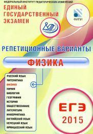 Репетиционные варианты, ЕГЭ 2015, физика, 12 вариантов, Учебное пособие, Гиголо А.И., 2015