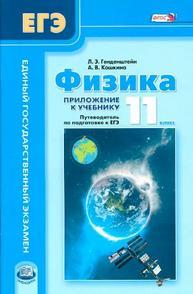 Физика, 11 класс, приложение к учебнику, путеводитель по подготовке к ЕГЭ, Генденштейн Л.Э., Кошкина А.В., 2014