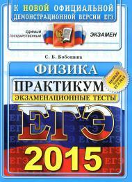 ЕГЭ 2015, физика, экзаменационные тесты, практикум по выполнению типовых тестовых заданий ЕГЭ, Бобошина С.Б.