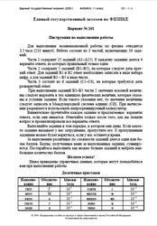 ЕГЭ 2009, Физика, 11 класс, Экзамен, Варианты 101-145