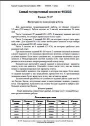 ЕГЭ 2009, Физика, 11 класс, Экзамен, Варианты 147-168
