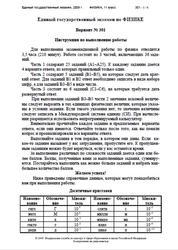 ЕГЭ 2009, Физика, 11 класс, Экзамен, Варианты 301-320