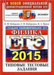 ЕГЭ 2015, Физика, Тематические тестовые задания, Кабардин О.Ф., Кабардина С.И., Орлов В.А.