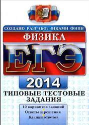 ЕГЭ 2014, Физика, Типовые тестовые задания, Кабардин О.Ф., Кабардина С.И., Орлов В.А., 2014
