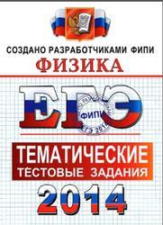 ЕГЭ 2014, Физика, Тематические тестовые задания, Николаев В.И., Шипилин А.М., 2014