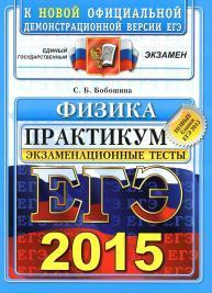 ЕГЭ 2015, физика, экзаменационные тесты, практикум по выполнению типовых тестовых заданий ЕГЭ, Бобошина С.Б