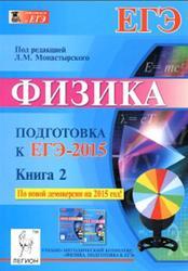 Решебник монастырского егэ 2014