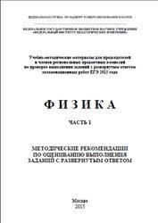 ЕГЭ 2015, Физика, Часть 1, Методические рекомендации, Демидова М.Ю., Лебедева И.Ю., Фрадкин В.Е., Гиголо А.И.