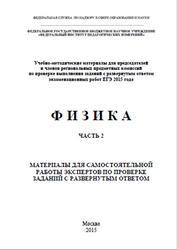 ЕГЭ 2015, Физика, Часть 2, Материалы для самостоятельной работы, Демидова М.Ю., Лебедева И.Ю., Фрадкин В.Е., Гиголо А.И.