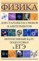 Физика для старшеклассников и абитуриентов, Интенсивный курс подготовки к ЕГЭ, Касаткина И.Л., 2012